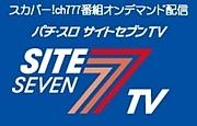 サイトセブンTV スカパー777