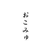 おコミュ(暇人部屋)