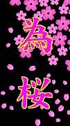 Σ⊂(為∀桜∩