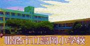 姫路市立高岡小学校