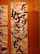 広島県北darts