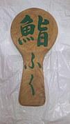 浦和西口 鮨ふく