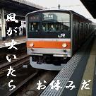 JR武蔵野線、弱ぇ〜!!!