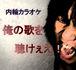 内輪カラオケ:俺の歌を聴けぇ!