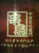 ☆串鳥札幌駅北口店☆