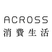 ACROSS 消費生活