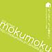 mokumoku  【建築CGschool】