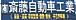 斉藤自動車工業