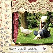 Emi 〜イイ Music is 愛〜