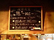 道楽食堂『憩』—KEI—