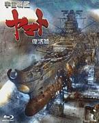 【映画】宇宙戦艦ヤマト復活篇