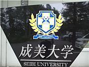 成美大学&成美大学短期大学部
