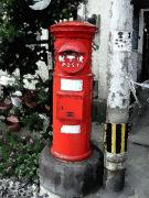 切手のない手紙
