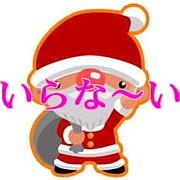 クリスマスなんかイラナイ