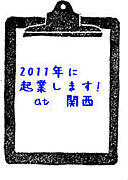 2011年に関西で起業します!