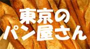 [東京]パン屋/ブーランジェリー