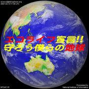 エコライフ宣言守ろう僕らの地球