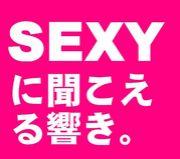 SEXYに聞こえる言葉の響き。の会