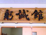 福岡県立小倉高等学校弓道部