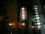 吉祥寺BAR麗人〜バーうるわし〜