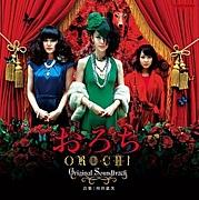 おろち〜orochi〜