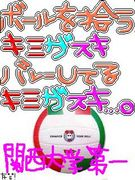 関一volley ball部☆+゜