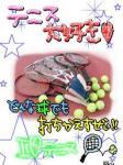 ◆◇上高テニス部◇◆