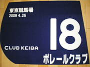 CLUB KEIBA ポレールクラブ