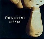 はにかみ屋の僕/cali≠gari