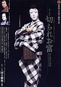 きものde南座 「新春歌舞伎」