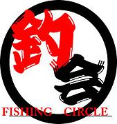 釣会 〜Fishing Circle〜