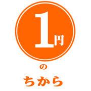 ☆1円のちから☆