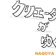 クリエーターがゆく! in 名古屋