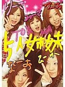 なかよし★5人姉妹