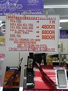 携帯電話を安く買う・維持する