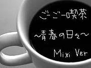 ごーごー喫茶 青春の日々。