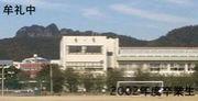 牟礼中学校~2002年度~卒業生