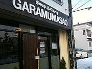 ガラムマサオ(平岸)