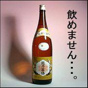 日本酒が飲めない新潟人。