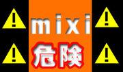 mixiの危険性 ダブルクリック