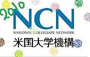 NCN 2010年度生♪
