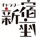 【ギャラリー新宿座】