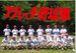APACHE アパッチ野球軍