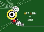 Art Link in 草津