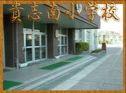 貴志南小学校