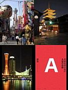 ◇関西A型交流の広場◇