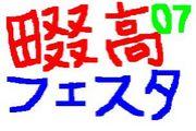 畷高☆フェスタ2007