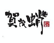 賀茂蛸 〜三条店〜