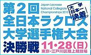 全日本ラクロス大学選手権大会