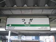 都賀人〜つがんちゅ〜
